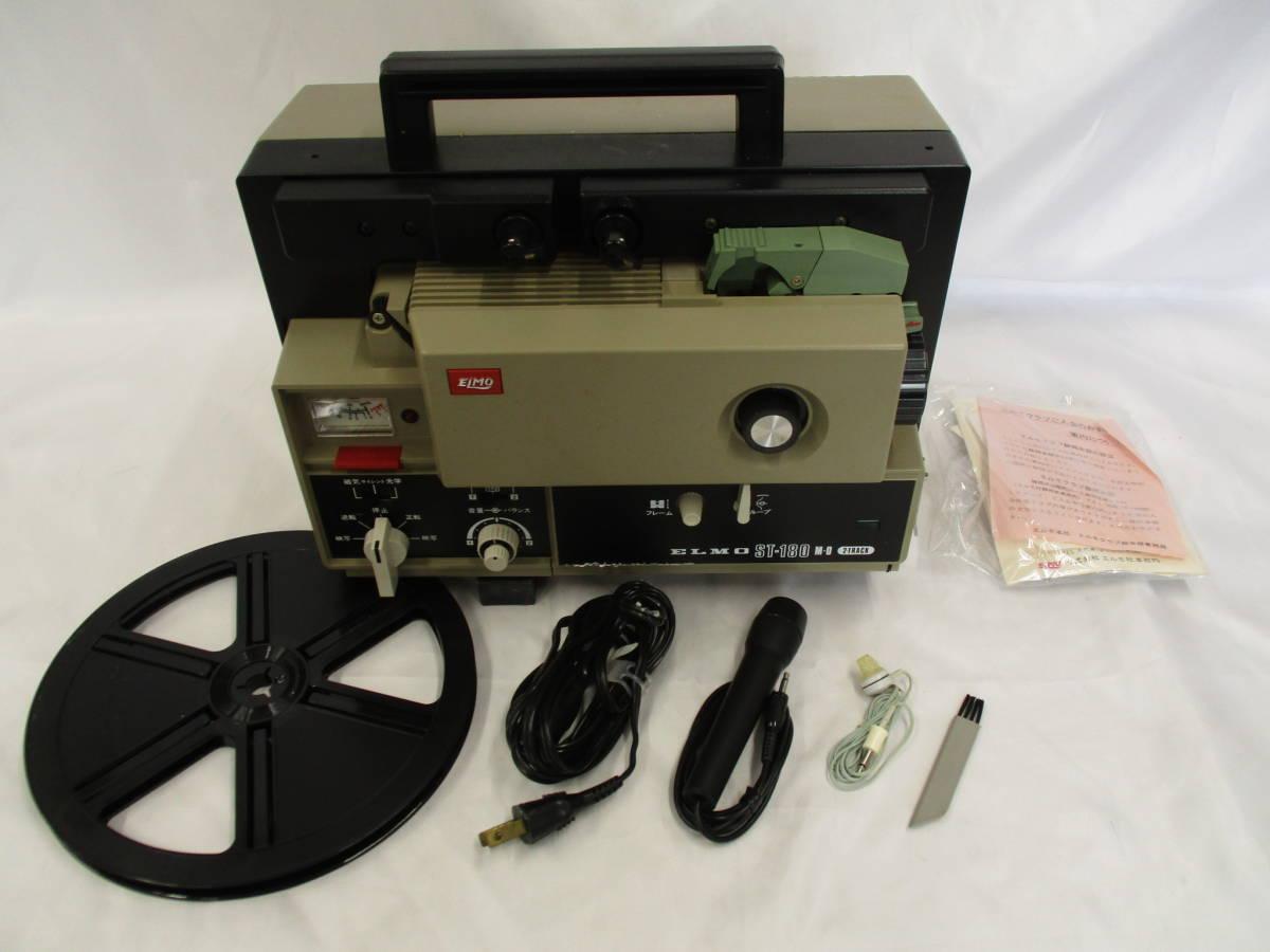 sy★ELMO エルモ 8ミリサウンド 映写機 ST-180 2トラック 通電品 箱付き