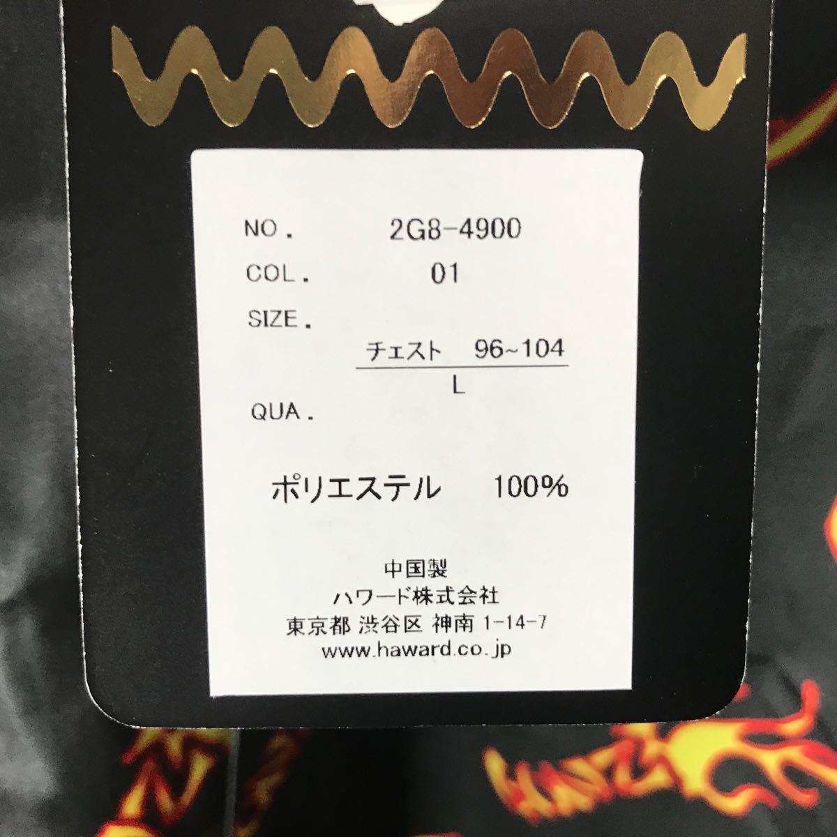Lサイズ アロハタイプシャツ新品未使用 送料無料 男女兼用のGONZ開襟シャツ