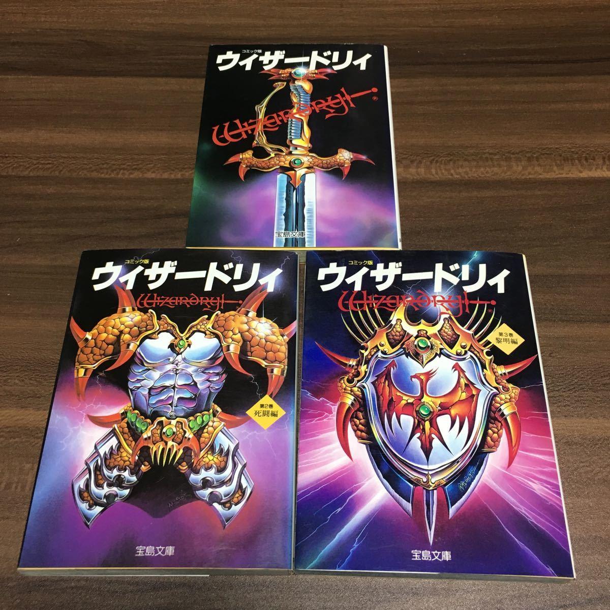 コミック版 ウィザードリィ 文庫3冊