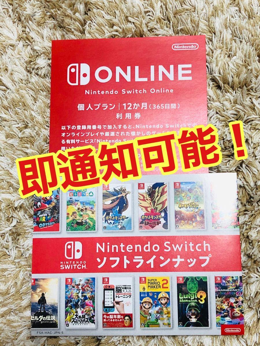ニンテンドー switch スイッチ オンライン12ヵ月 1年間利用券個人プラン