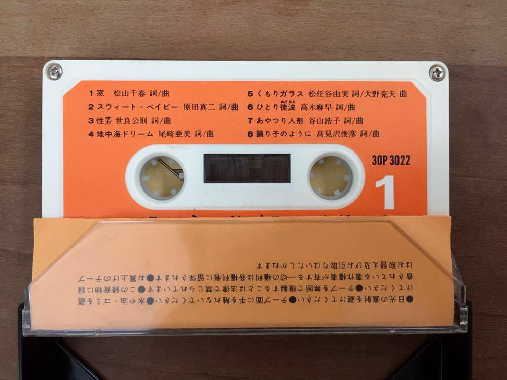 【カセットテープ】PONY ニューミュージックBest Hits 16 vol.2 / 松山千春、原田真二、ツイスト、南こうせつ、杏里、円広志、(歌詞付)_画像7