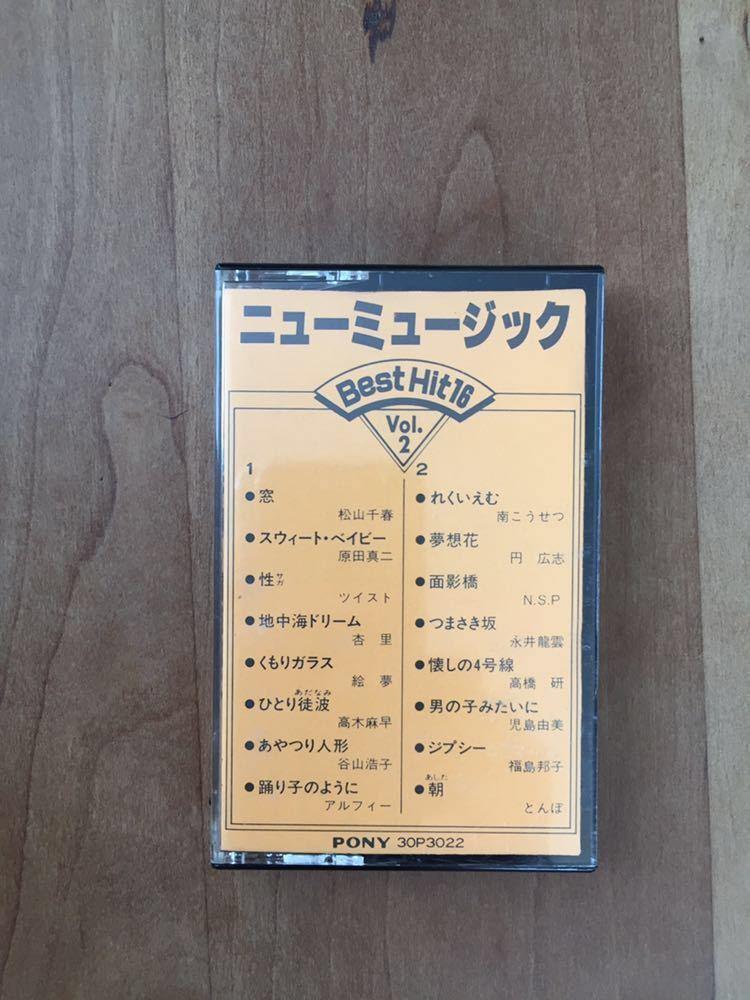 【カセットテープ】PONY ニューミュージックBest Hits 16 vol.2 / 松山千春、原田真二、ツイスト、南こうせつ、杏里、円広志、(歌詞付)_画像5