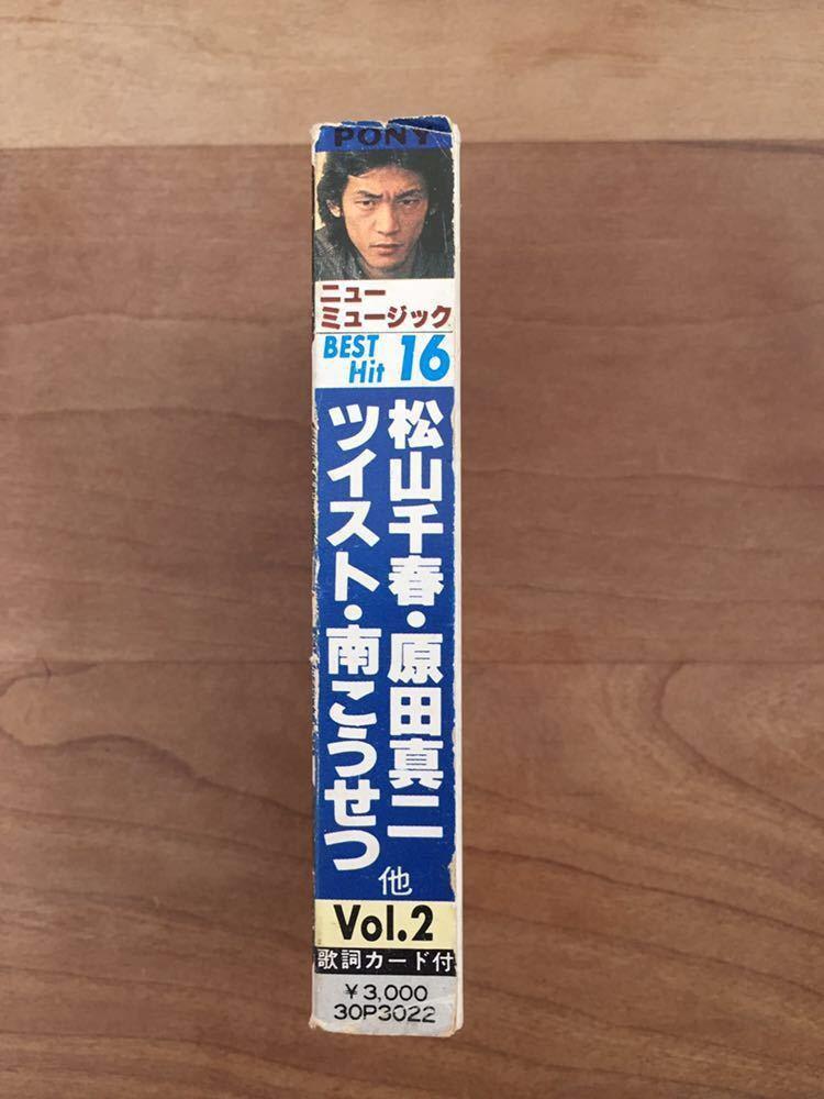 【カセットテープ】PONY ニューミュージックBest Hits 16 vol.2 / 松山千春、原田真二、ツイスト、南こうせつ、杏里、円広志、(歌詞付)_画像3