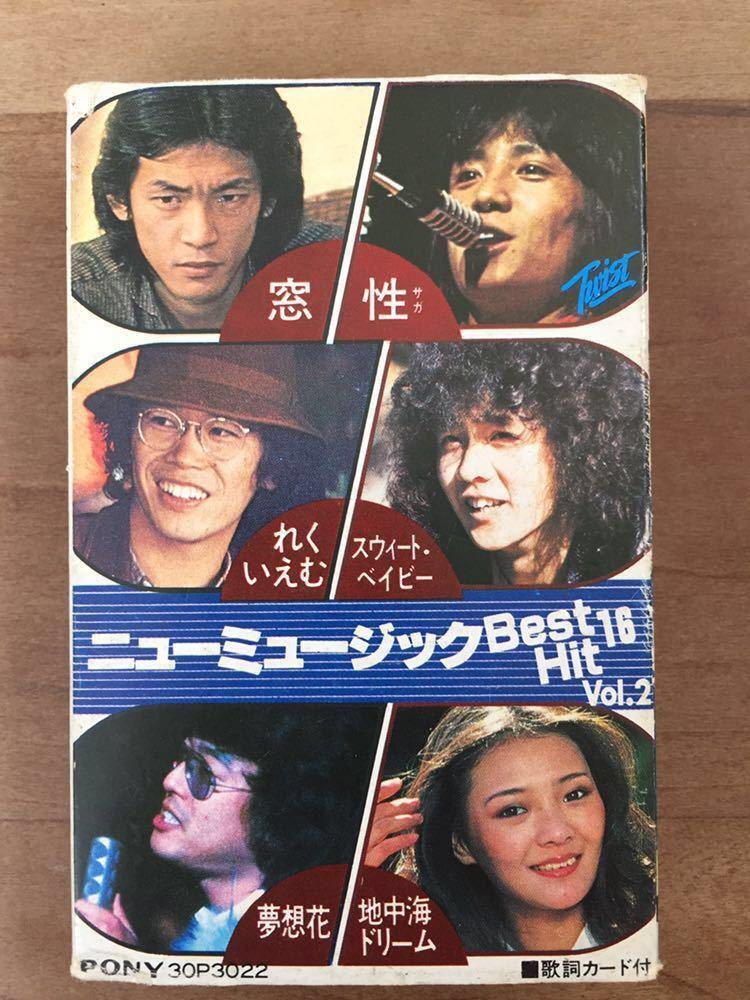 【カセットテープ】PONY ニューミュージックBest Hits 16 vol.2 / 松山千春、原田真二、ツイスト、南こうせつ、杏里、円広志、(歌詞付)_画像1