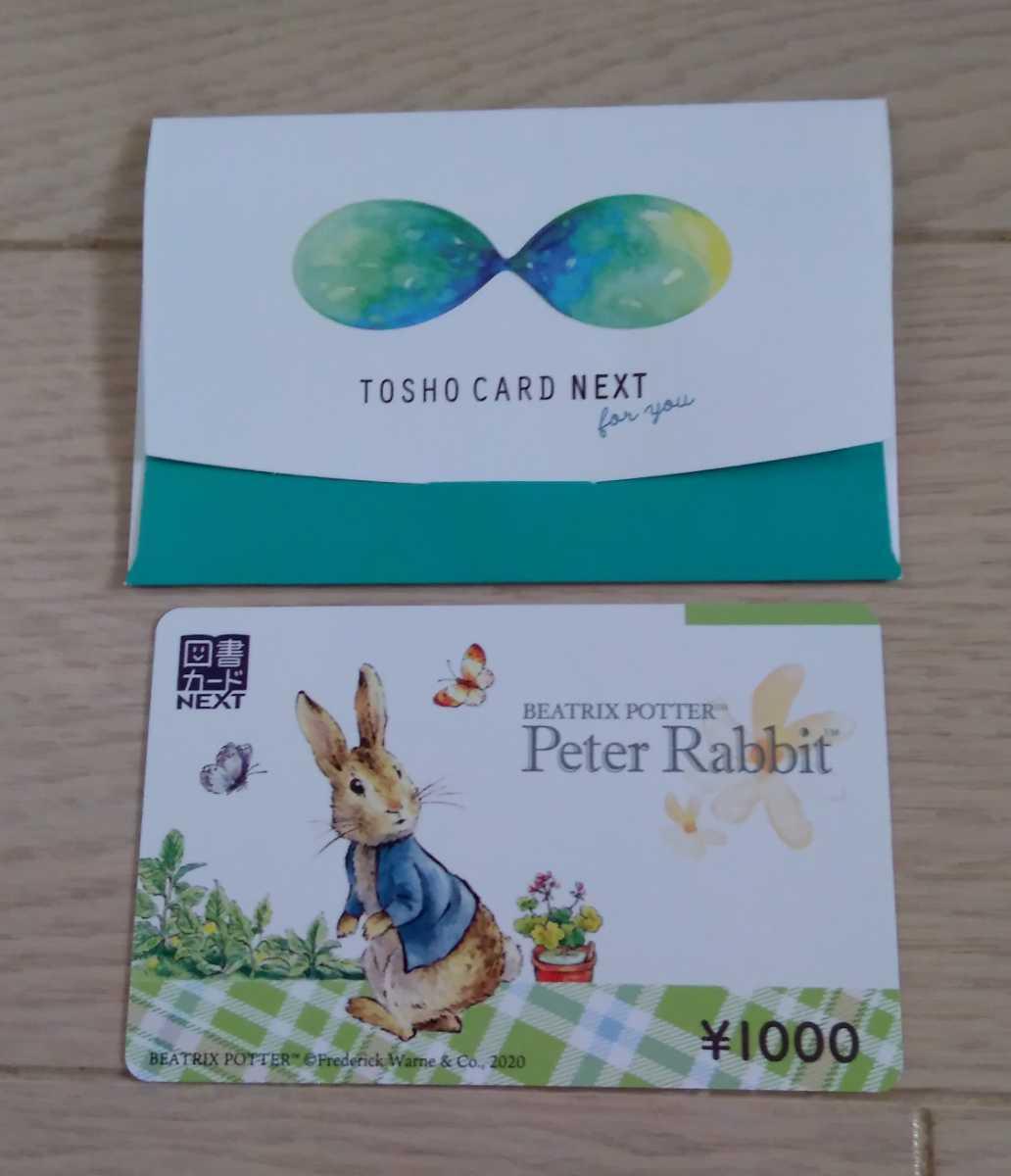 ★図書カード 図書券1000円分★_画像1