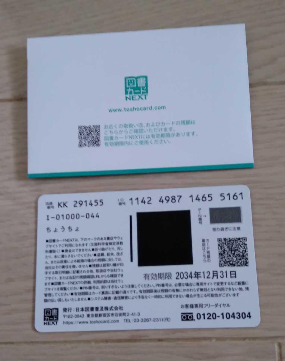 ★図書カード 図書券1000円分★_画像2