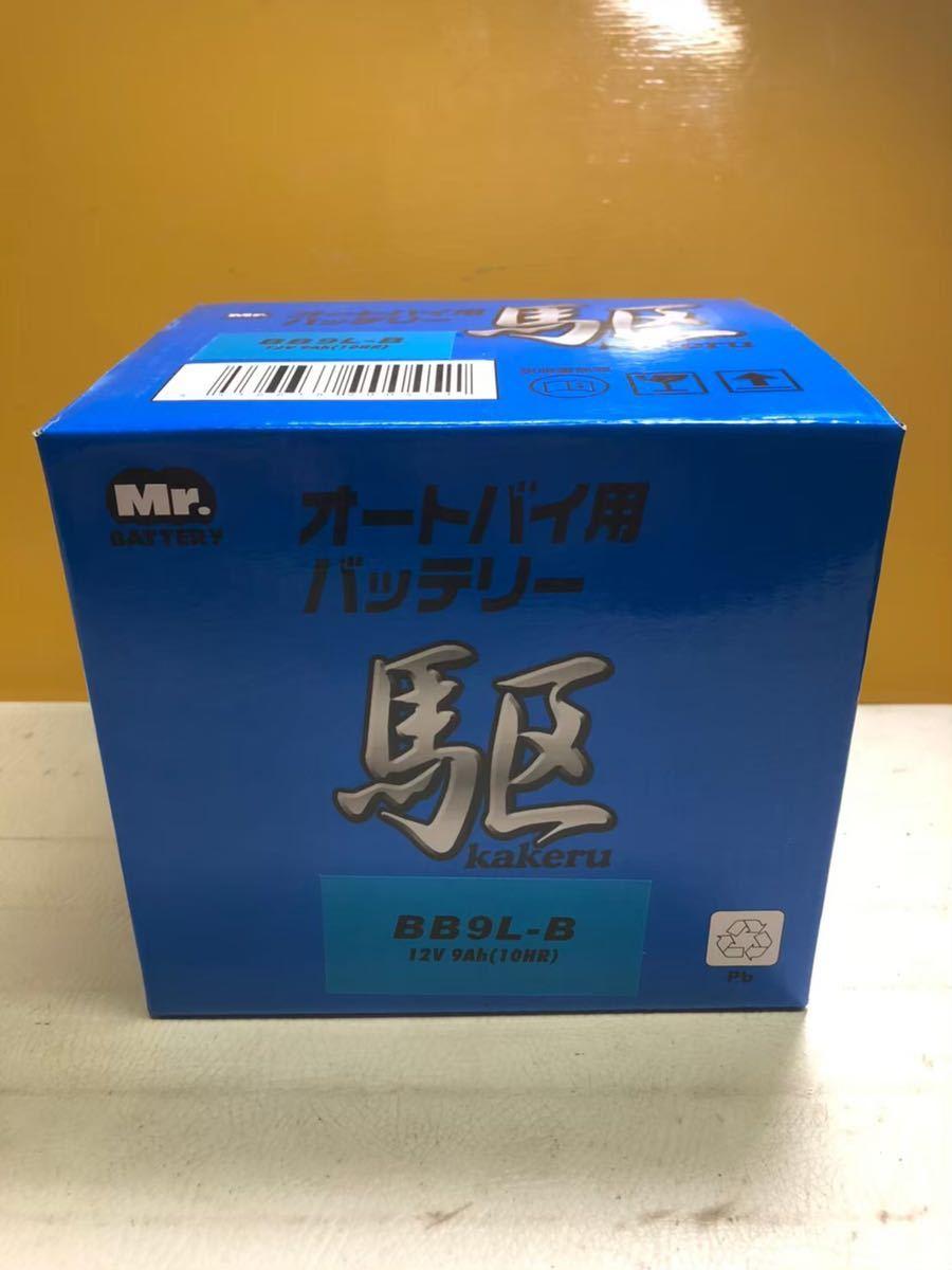 バイクバッテリー ブロード(駆)製 BB9L-B_画像3