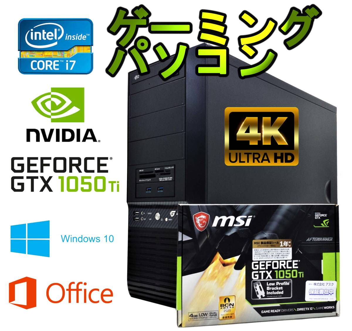 ★ゲーミングPC 新品GTX 1050 Ti 3画面出力可能★GALLERIA/Core i7-2600/GTX 1050 Ti/16G