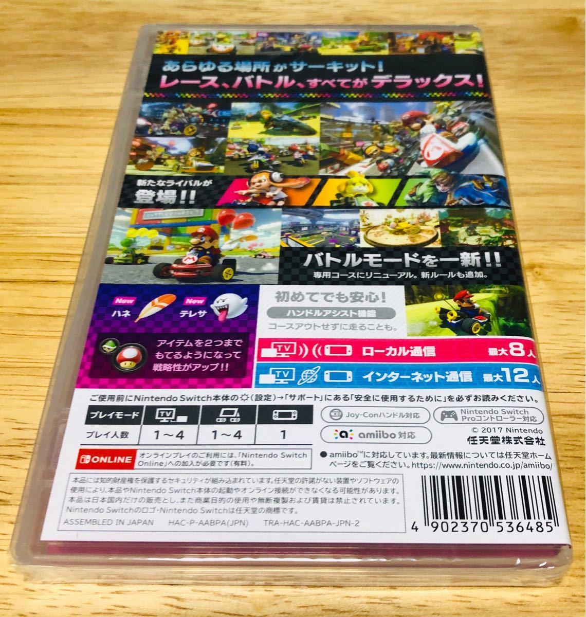 【新品未開封】マリオカート8 デラックス switch ソフト