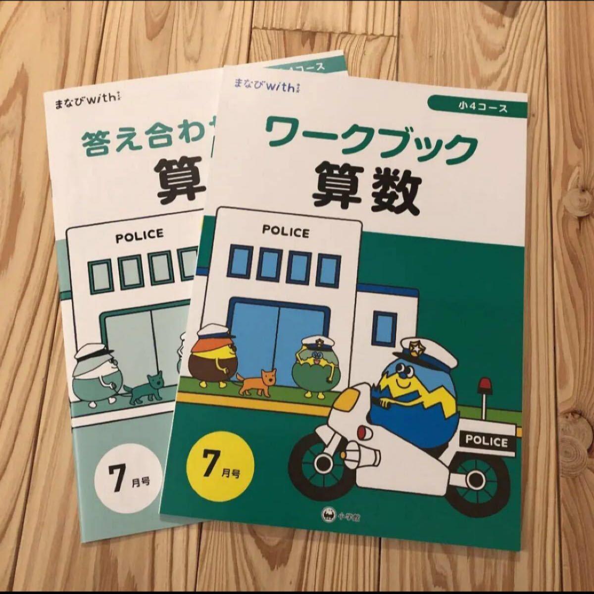 ワークブック 小4 国語 算数
