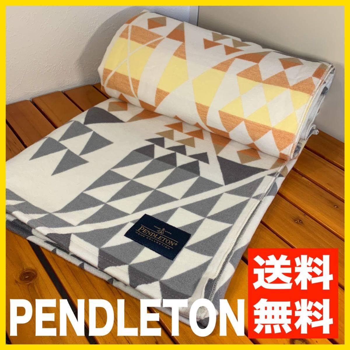《新品》ペンドルトン(PENDLETON)オーバーサイズ フリースブランケット アローヘッド