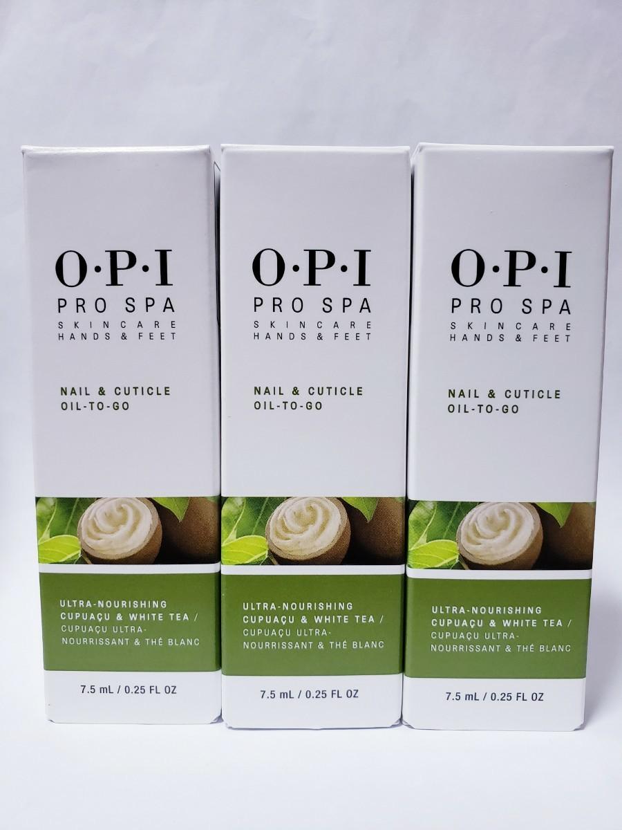 OPI プロスパキューティクルオイル トゥーゴー 7.5 ml x 3