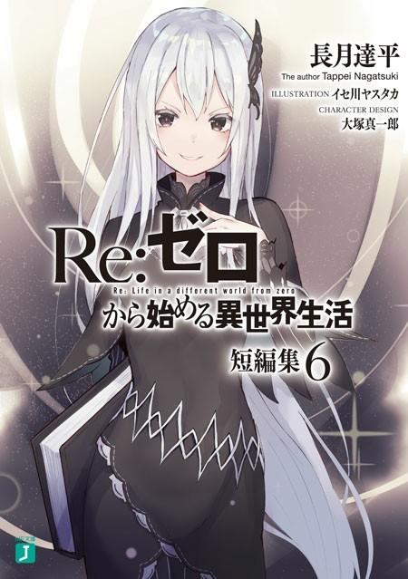 Re:ゼロから始める異世界生活 短編集 6  特典小説付