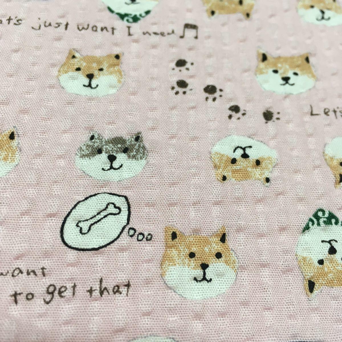 リップル生地 柴犬 ピンク リップル ハンドメイド ハギレ 生地 薄い生地