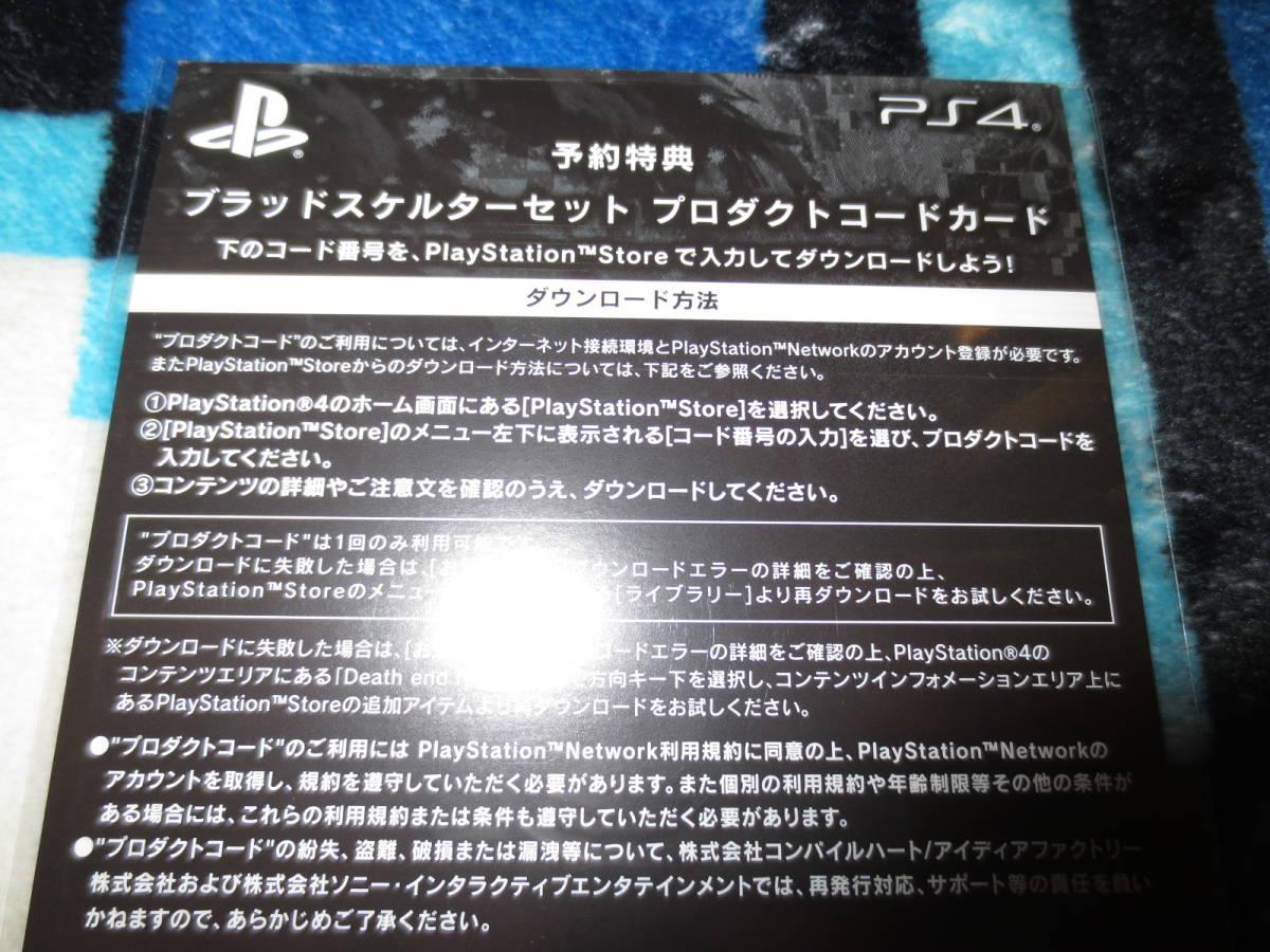 デスエンドリクエスト2Death end re;Quest 2 特典コード付き 新品送料込み即決です。