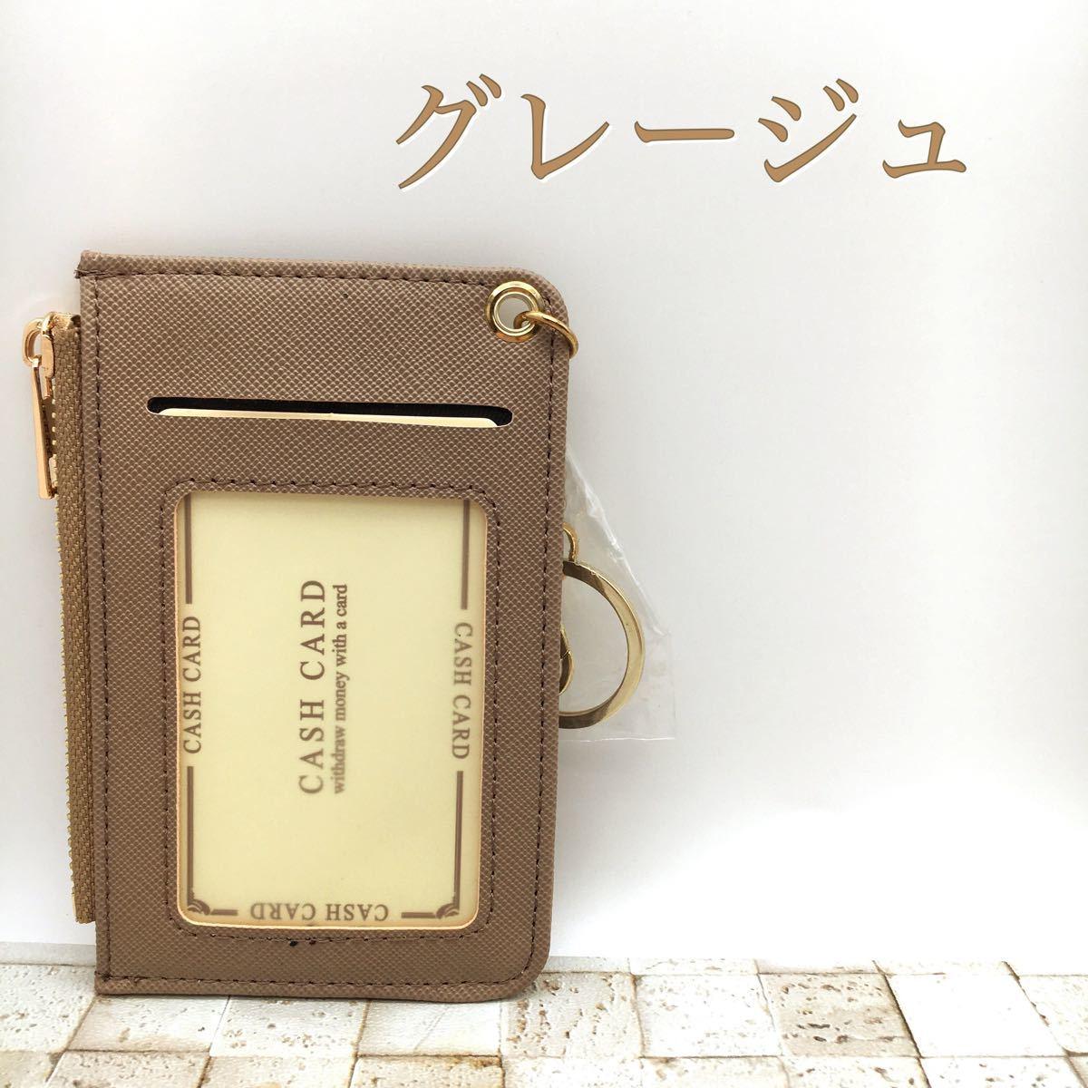 【新品】パスケース IDカードホルダー   定期入れ 小銭入れ コインケース
