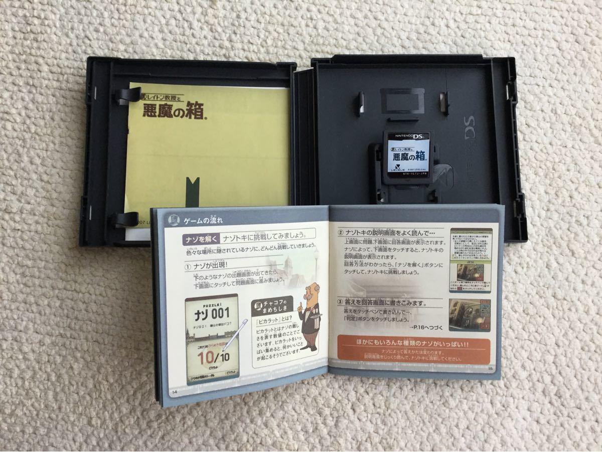 ニンテンドー  DSソフト  レイトン教授と悪魔の箱