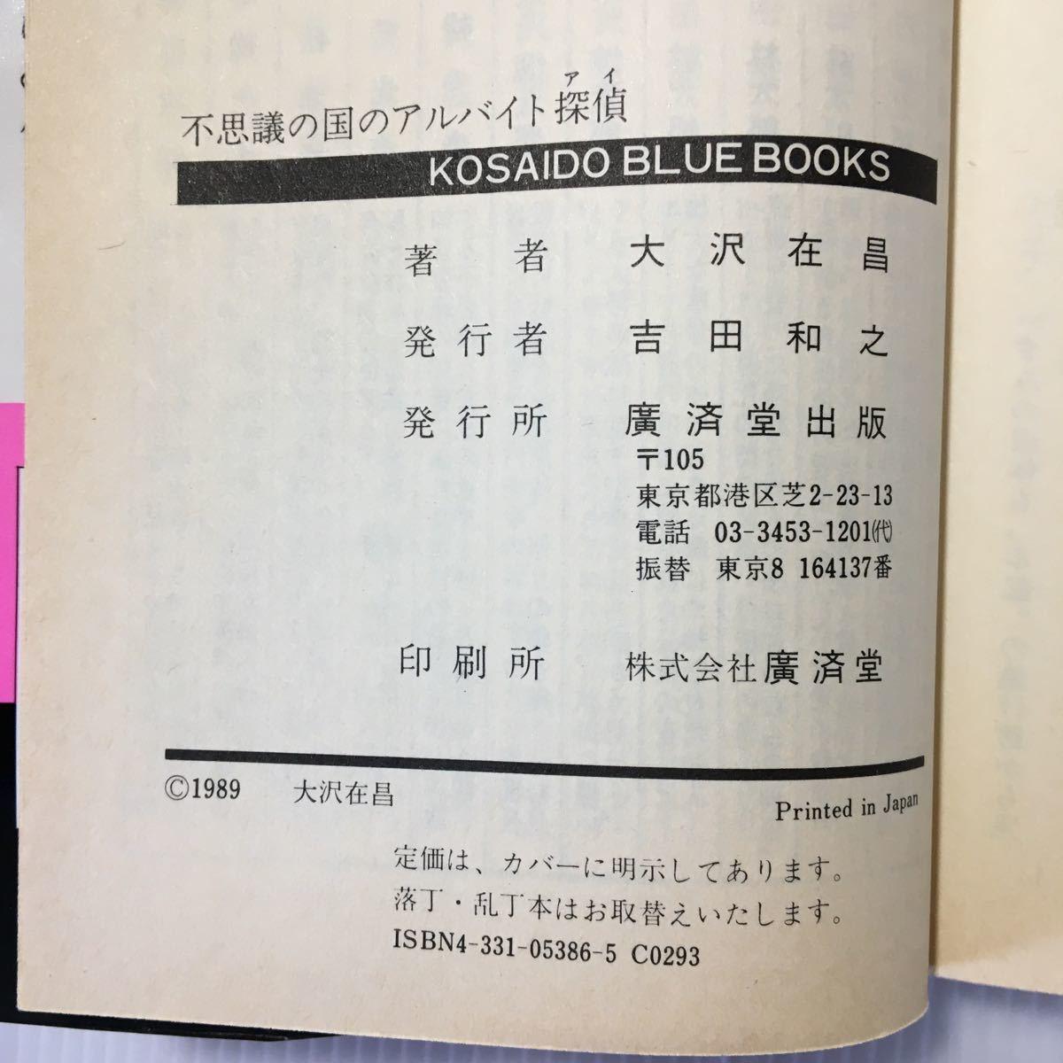 zaa-041★ 不思議の国のアルバイト探偵(アイ) (広済堂文庫) (文庫) 大沢 在昌 (著)