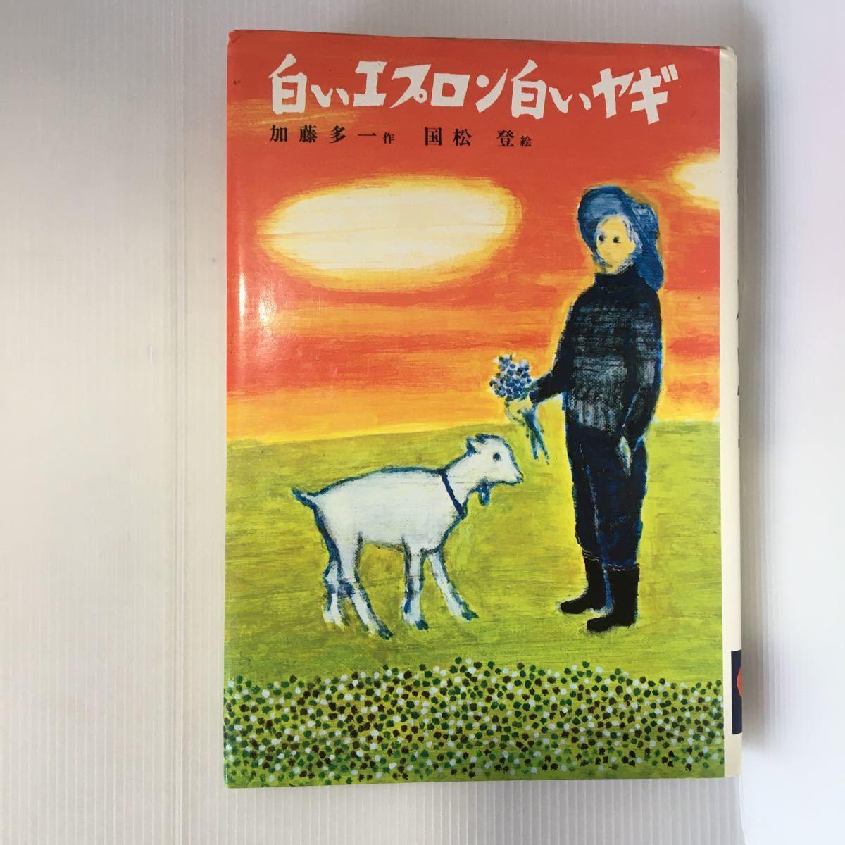 zaa-043★白いエプロン白いヤギ (子どもの文学 10) 単行本 1976/7/1 加藤 多一 (著), 国松 登 (イラスト)
