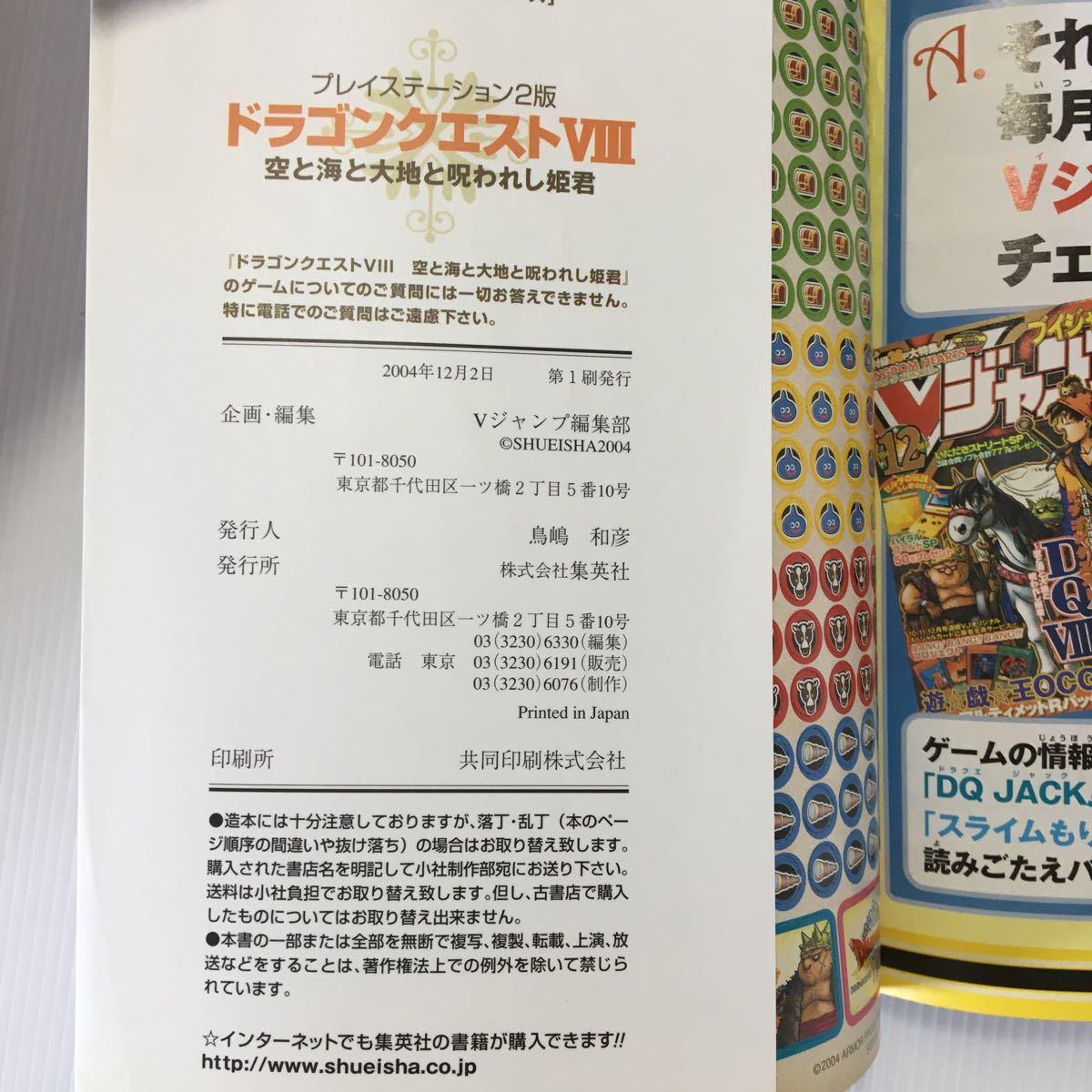 zaa-043★ドラゴンクエスト8 空と海と大地と呪われし姫君 (Vジャンプブックス―ゲームシリーズ)(ソフトカバー) 2004年 Vジャンプ (編)