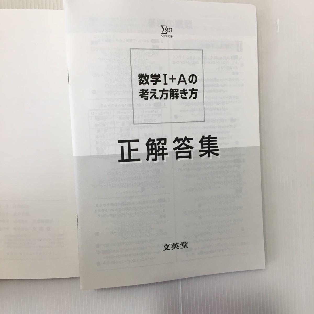 zaa-047★数学I+Aの考え方解き方 (シグマベスト) (日本語) 単行本 2006/9/1 岡部 恒治