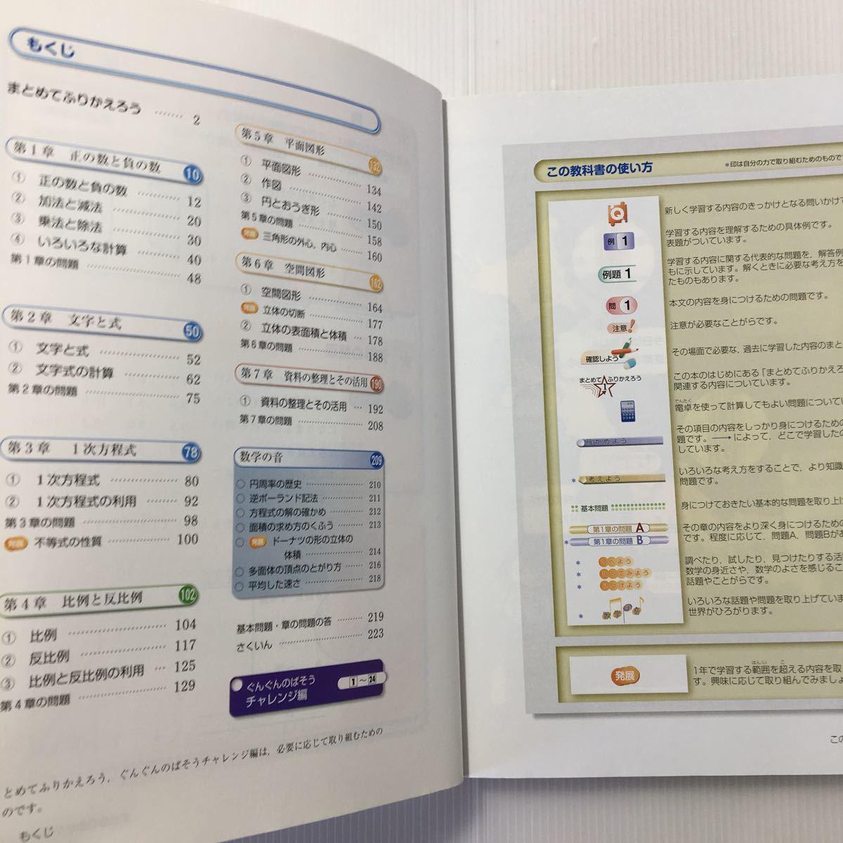 zaa-048★中学校数学 1 [平成24年度採用] 単行本 2011/2/1 岡部恒治 (著)