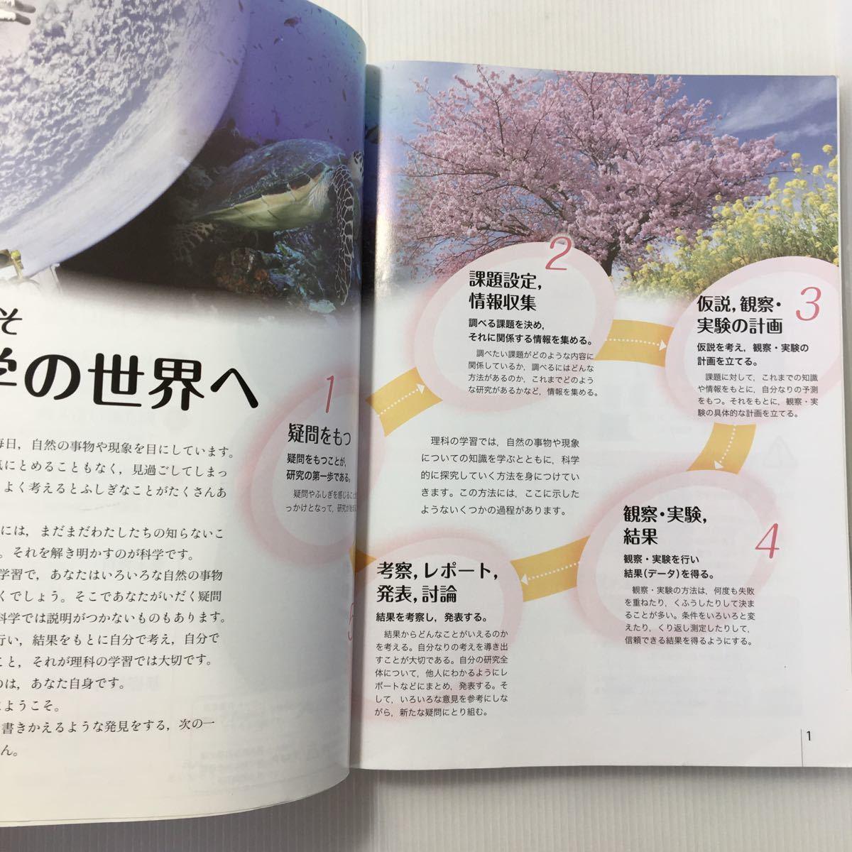 zaa-048★新しい科学 1 [平成24年度採用] 東京書籍 (日本語) 単行本 2014/3/1