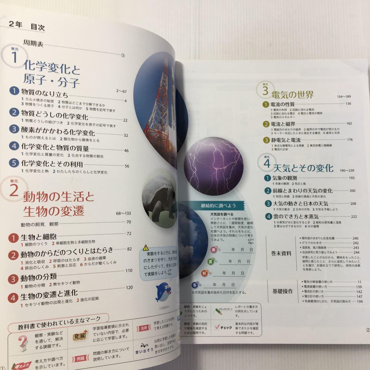 zaa-048★新しい科学 2 [平成24年度採用] 東京書籍 (日本語) 単行本 2014/3/1