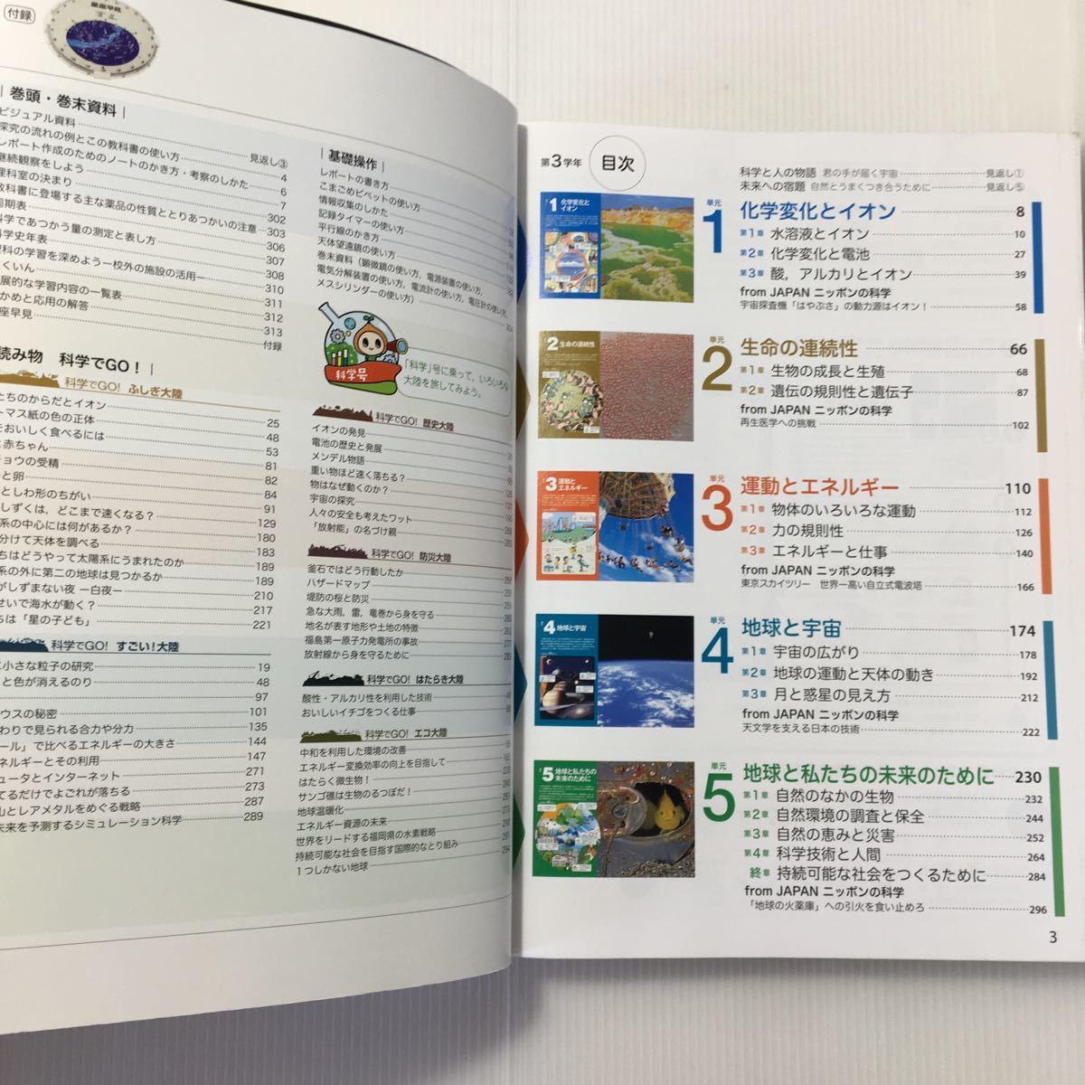 zaa-048★新編新しい科学 3 [平成28年度採用] 東京書籍 (日本語) 単行本 2016/3/1