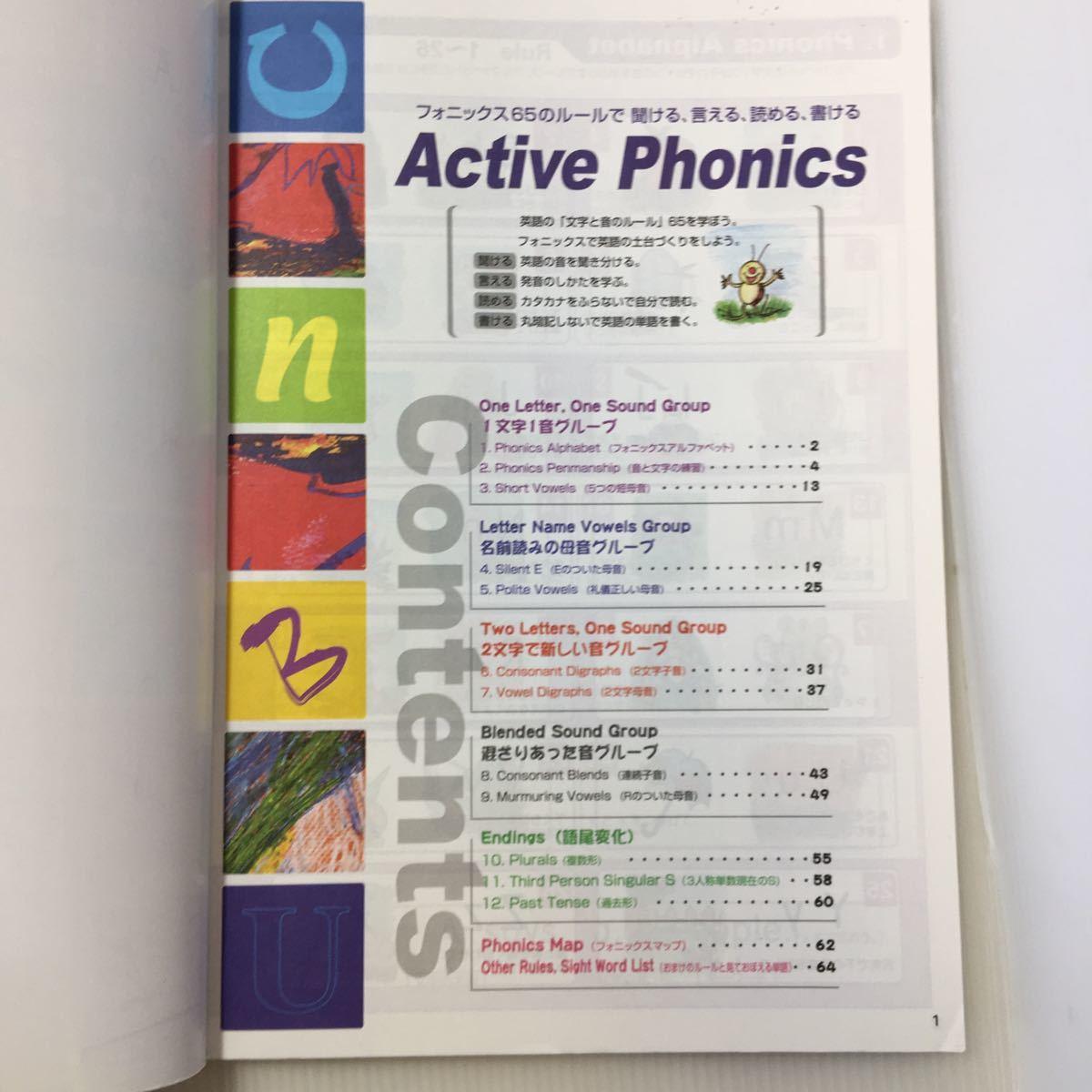zaa-048★ Active Phonics テキスト ペーパーバック 2011/1/1 松香 洋子 (著), 宮 清子 (著), 松香洋子(まつか ようこ) (編集)