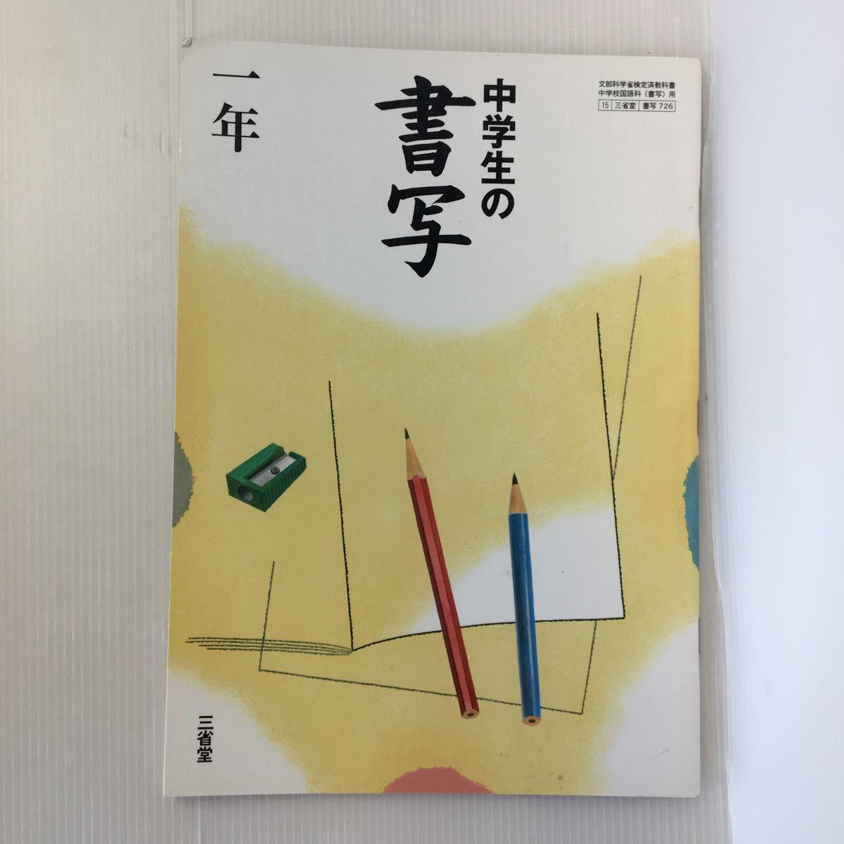 zaa-049★中学生の書写 1年 [平成24年度採用] 単行本 2011/2/1