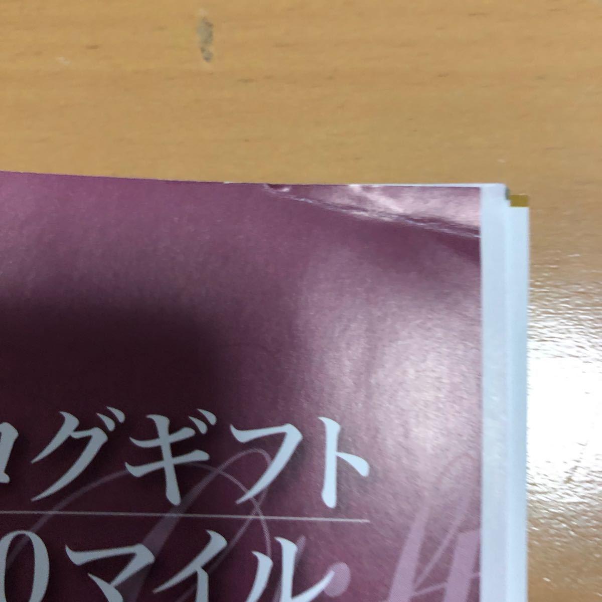 マイル ギフト ニッセイ カタログ 3000