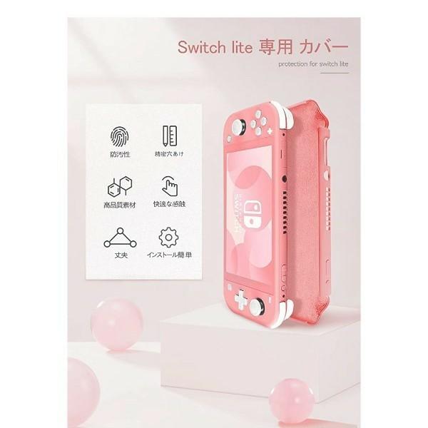 Switch Lite専用保護カバー