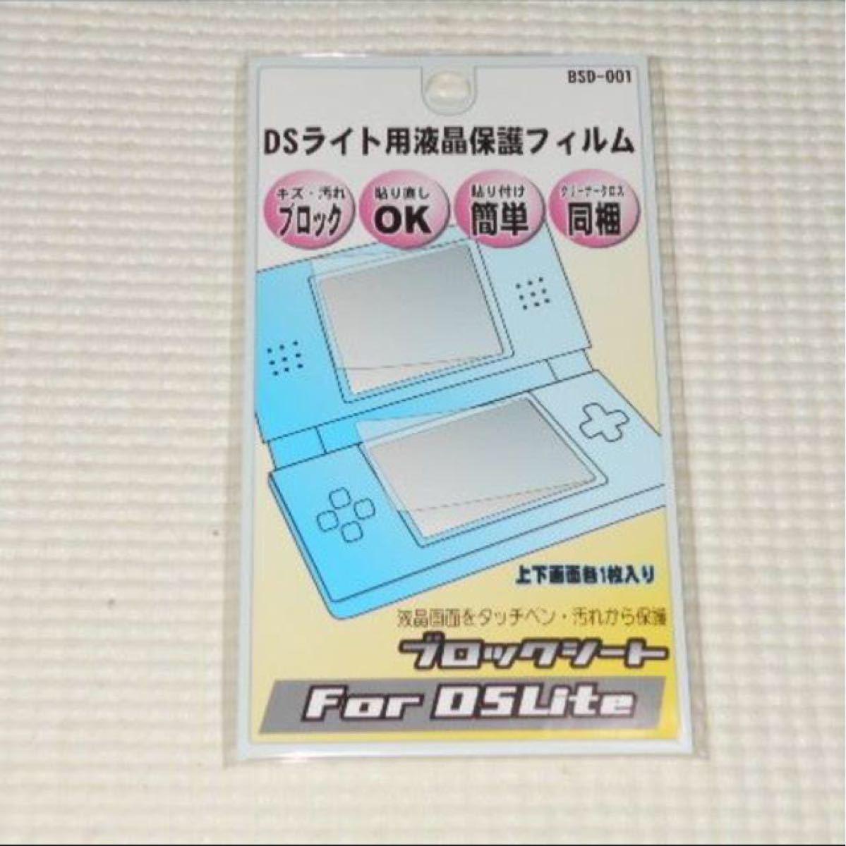 DS★DS Lite DSライト用液晶保護フィルム ブロックシート