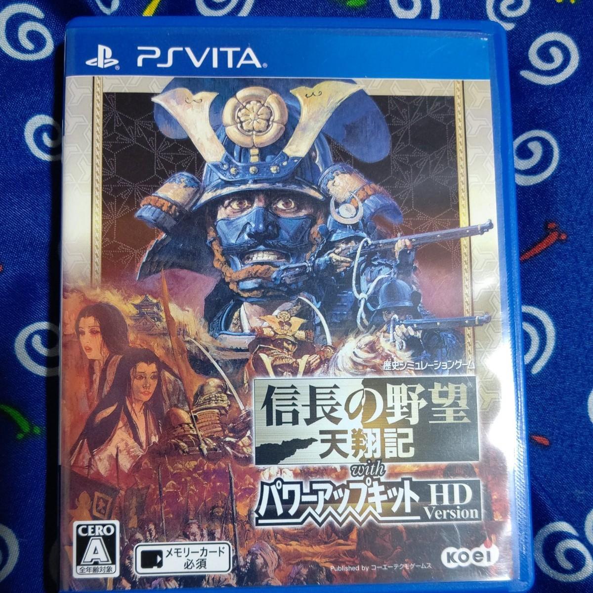 信長の野望 パワーアップキット HD Version Vita