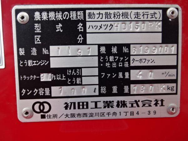 動力散粉機 初田工業 HD 150 PK_画像9