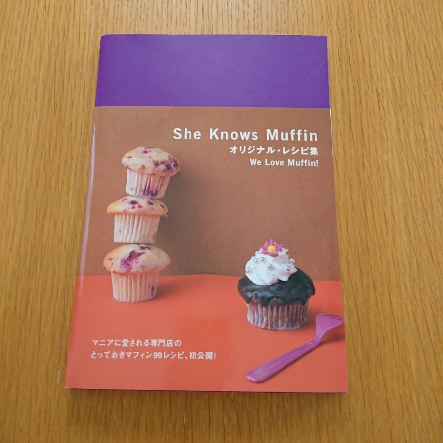 she knows muffin オリジナルレシピ集 マフィン レシピ 本