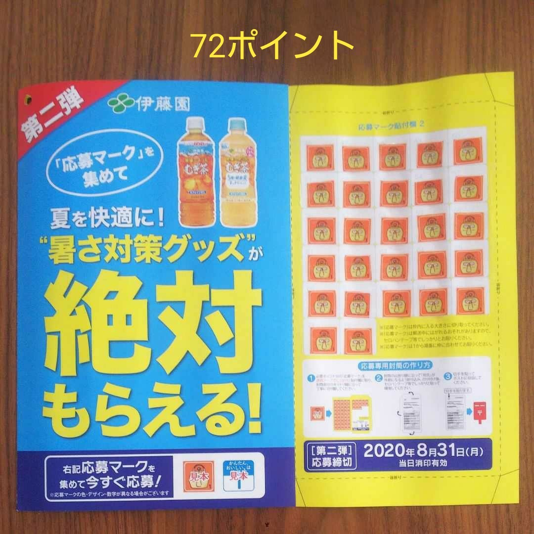 麦茶 弾 伊藤園 3 キャンペーン 第