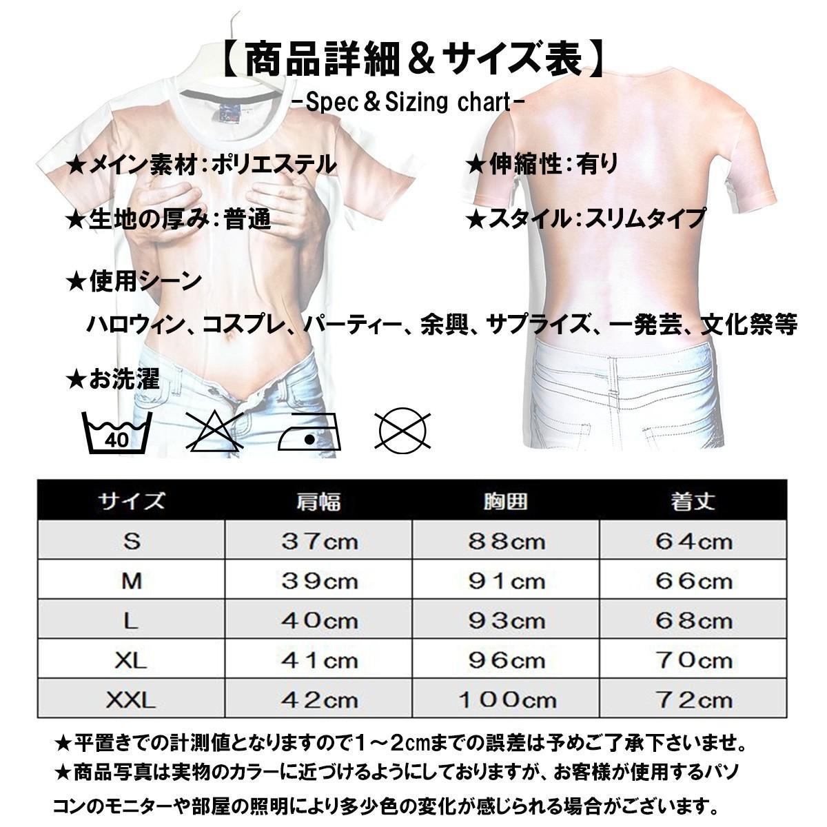 女性 セクシー おもしろ Tシャツ レディース コスプレ グッズ 衣装 (XL)