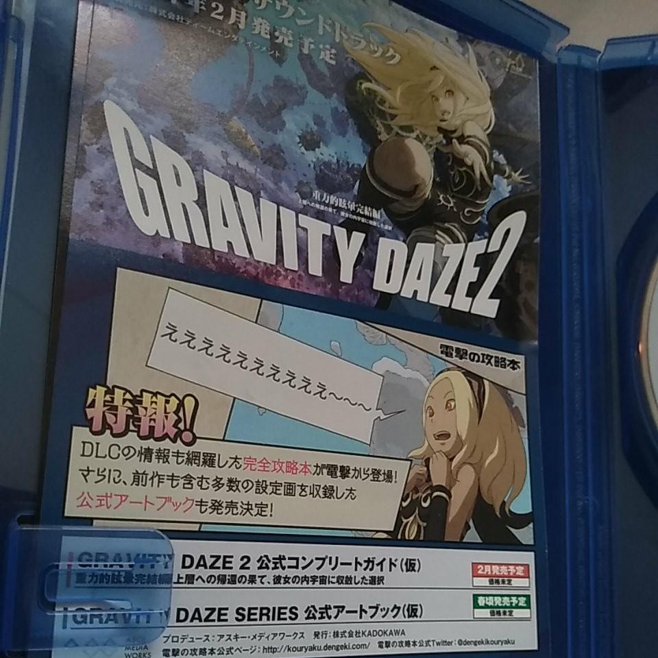PS4 グラビティ デイズ2