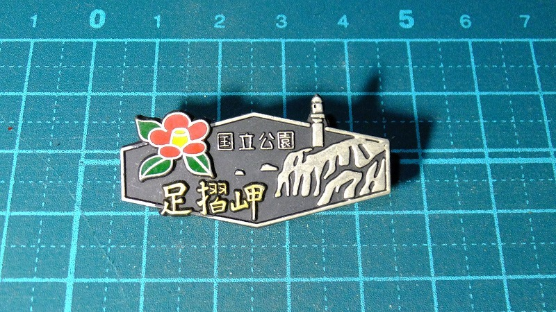 昭和レトロ 北海道 足摺岬 記章 バッジ バッチ メダル 記念章 旅行 観光_画像1