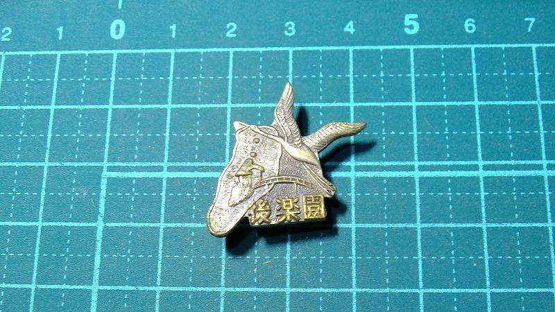 昭和レトロ 日本3庭園の一つ 岡山県 後楽園 記章 バッジ ピンバッチ メダル 記念章 観光 旅行_画像1