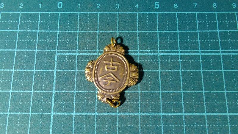 戦前 古今 記章 メダル 置物 小物_画像1