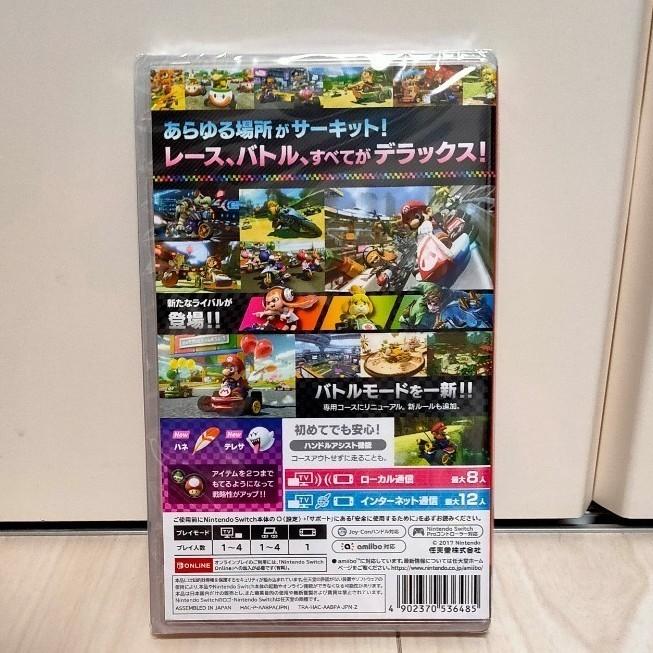 【新品未開封】 マリオカート8デラックス