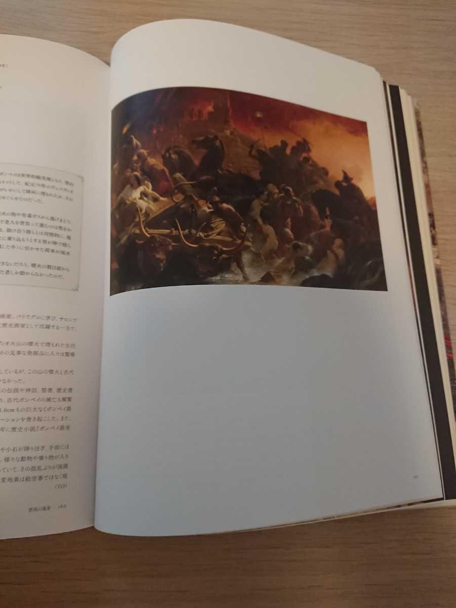 怖い絵展 図録 2017年開催_画像6