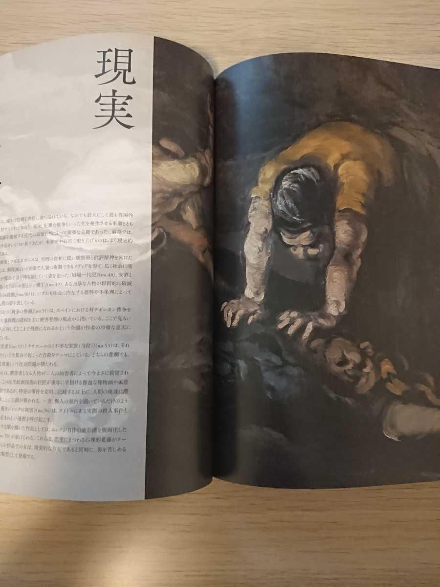怖い絵展 図録 2017年開催_画像5