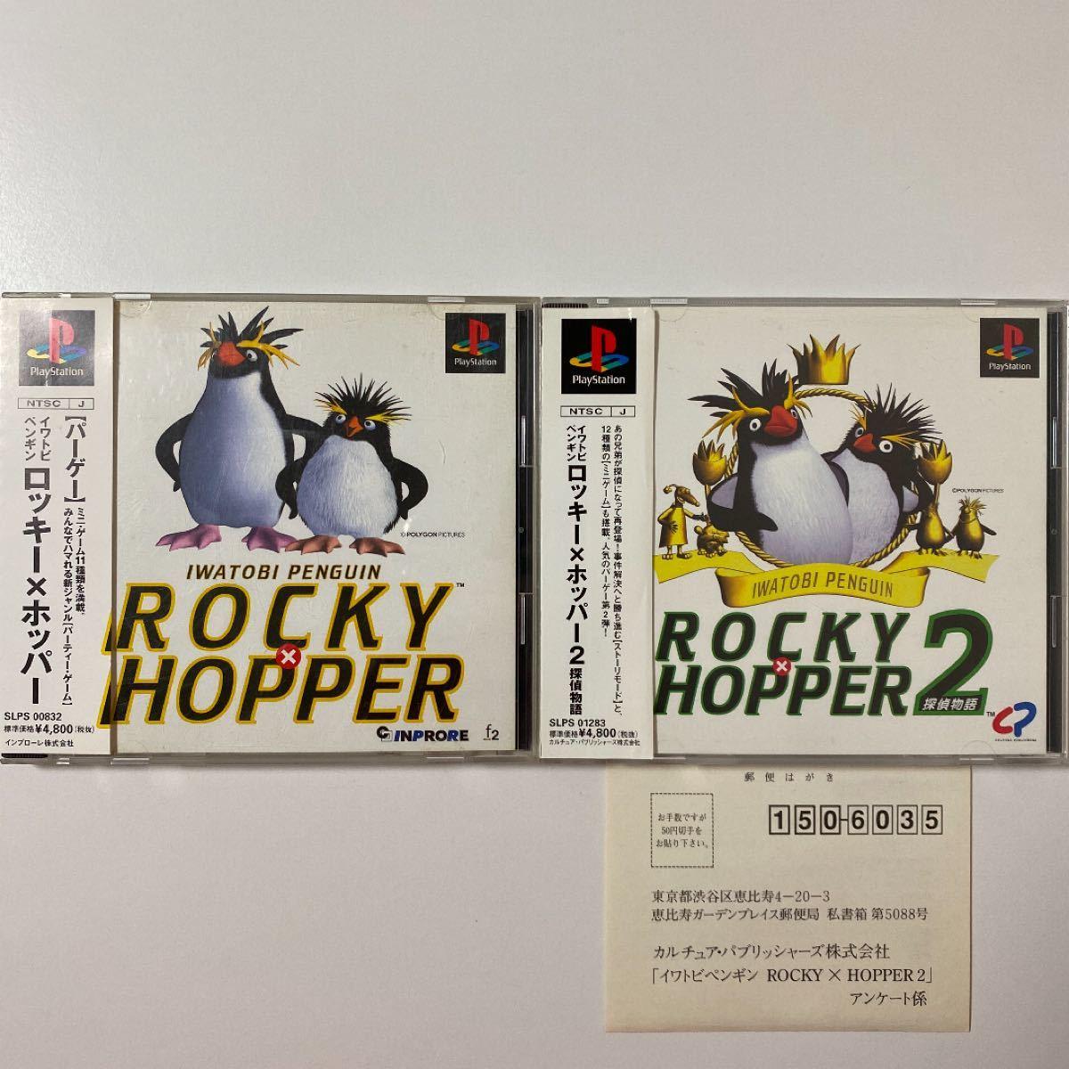 プレイステーション ロッキー×ホッパーセット