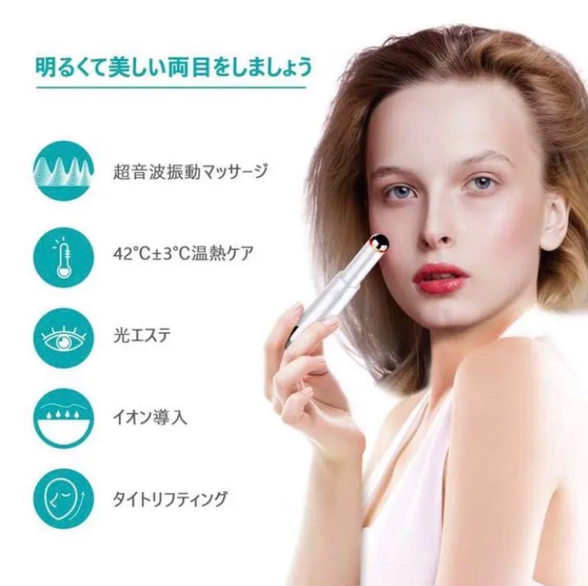 目元マッサージ 1台4役