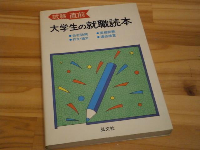 昭和の就活【試験直前「大学生の就職読本」】弘文社