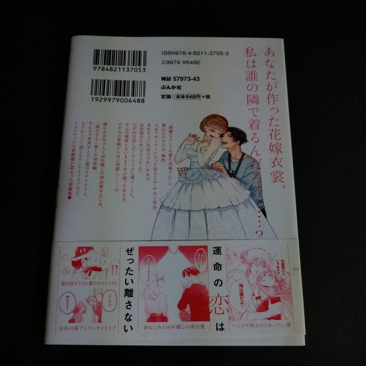 ★帯付★ 純白ドレスに赤い糸 あまいろちゆ ぶんか社 初版